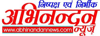 Abhinandan News